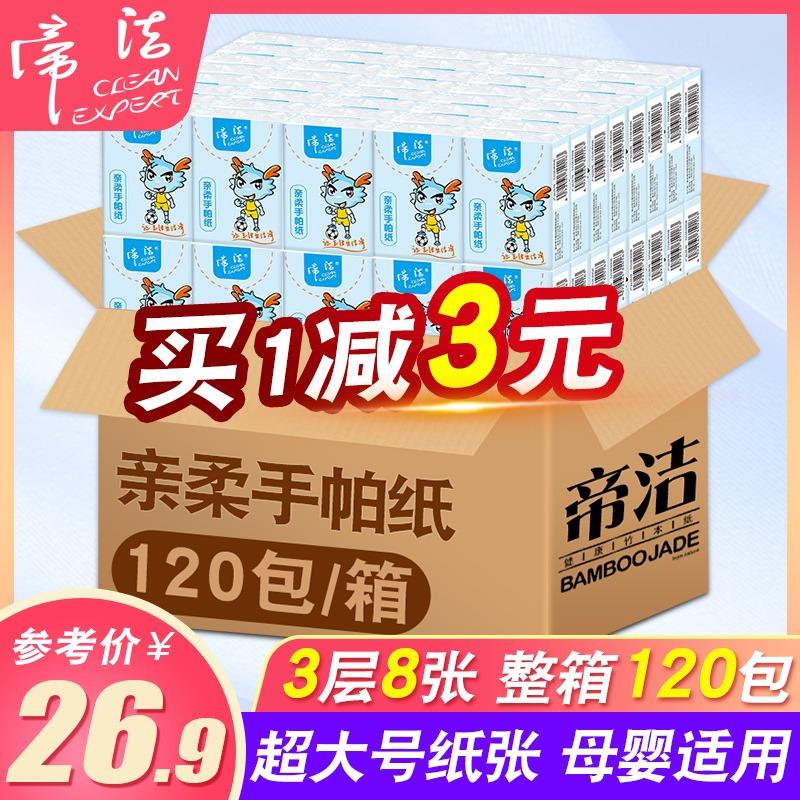 帝洁手帕纸巾小包装120包装卫生纸
