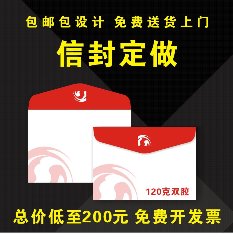 信封定制交车袋发票袋保养袋中式西式信封增值税信封