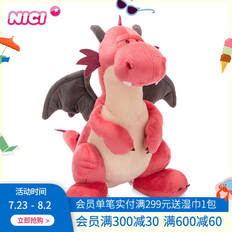 德国NICI恐龙玩偶毛绒玩具粉恐龙西莉亚抱枕公仔布偶娃娃生日礼物