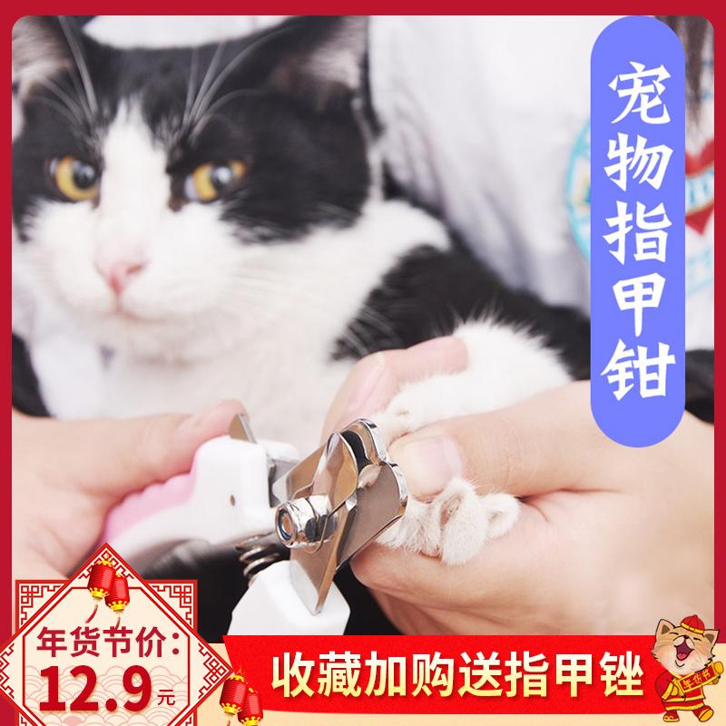 猫咪狗狗宠物指甲剪狗指甲钳猫剪指甲刀磨甲器猫专用猫咪用品包邮