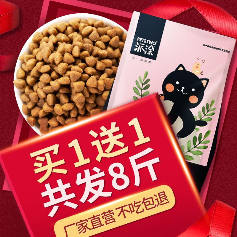 沃爱德宠物用品专营店:猫粮幼猫奶糕粮专用天然粮非10斤装
