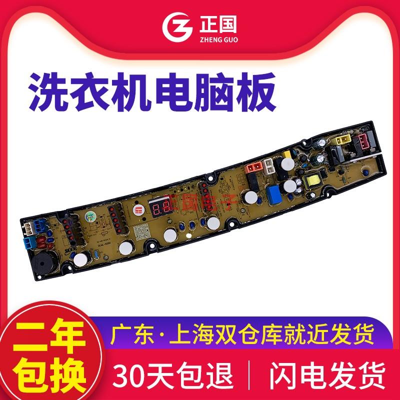 ncxq-9286 xqb90-9086a主板配件