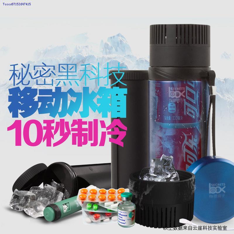 满200元可用20元优惠券秘密盒子胰岛素冷藏冷藏盒便携式杯
