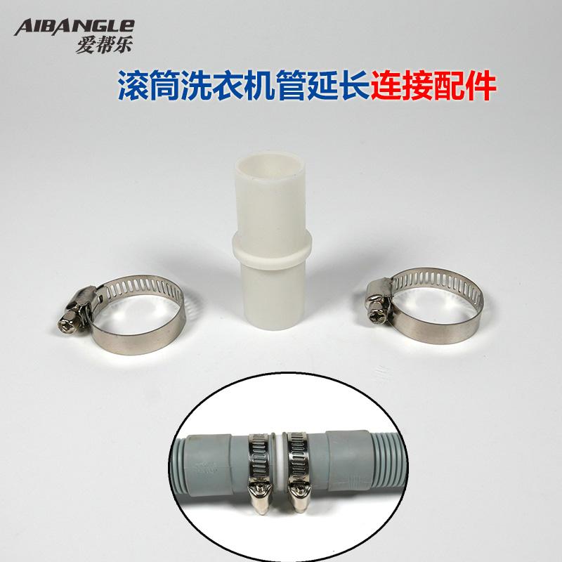 滚筒洗衣机排水管 连接配件 加长用连接管口径20mm送两个卡箍