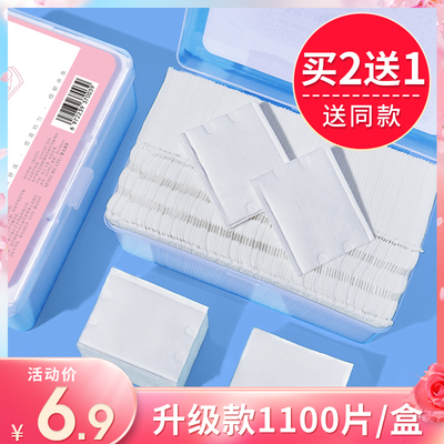 1100片化妆棉卸妆脸部湿敷盒装棉片