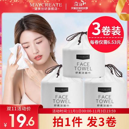 3卷装|纯棉洗脸巾卷筒式一次性女无菌加厚洁面柔巾纸卸妆擦脸专用