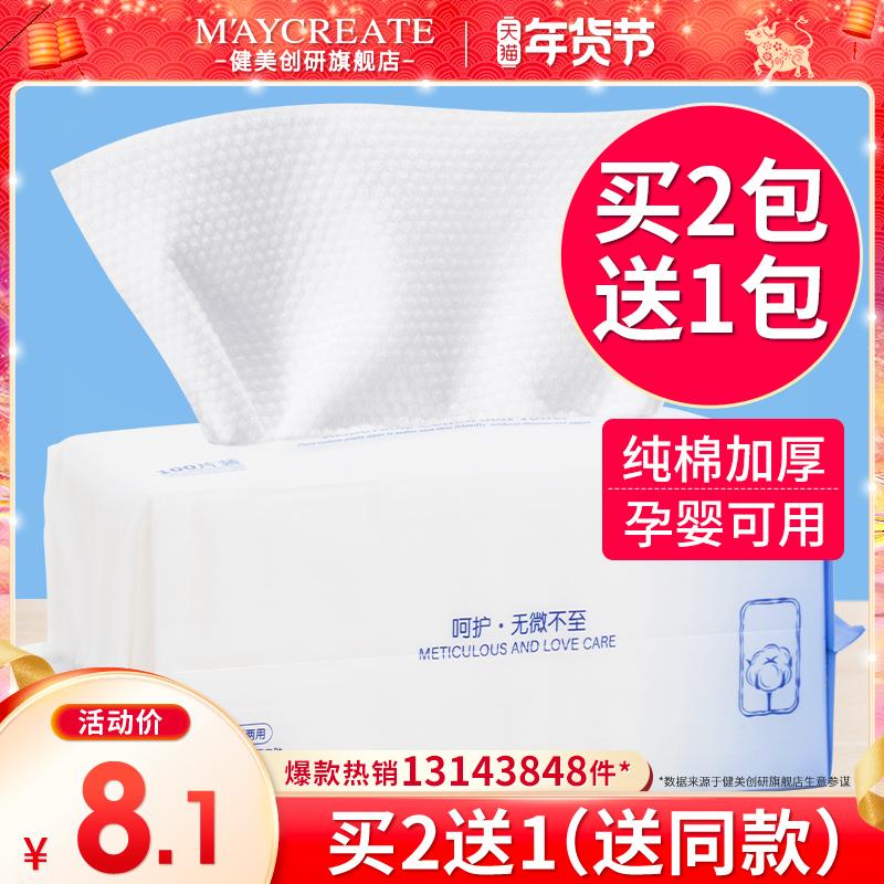 健美创研洗脸巾一次性纯棉加厚抽取式洗面擦脸洁面家用卸妆棉柔巾