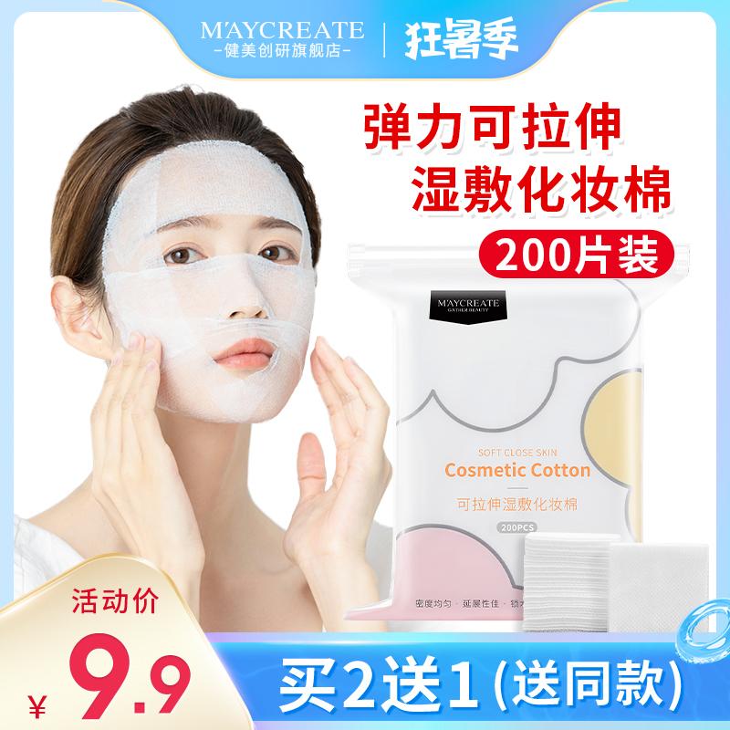 買2送1木乃伊化妝棉濕敷專用薄款可拉伸卸妝棉片女拍爽膚水面膜紙