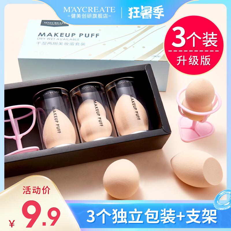 3個|美妝蛋不吃粉葫蘆氣墊粉撲干濕兩用海綿蛋化妝工具彩妝蛋架子