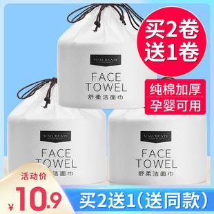 加厚款纯棉洗脸巾女一次性洗面擦脸洁面巾纸卸妆棉柔巾无菌卷筒式