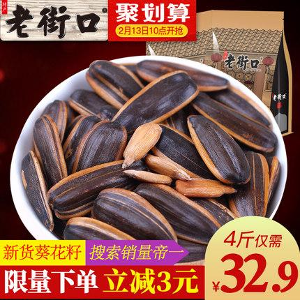 老街口 焦糖/山核桃味瓜子500g*4袋葵花籽坚果炒货零食品特产批发