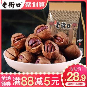 老街口临安山核桃220g 手剥奶油味坚果炒货休闲零食年货干果特产