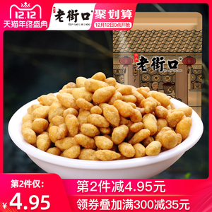 领1元券购买【老街口-蟹黄瓜子仁200g】葵花籽