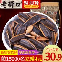 精品高品质西梅瓜子系列混合装过年送礼宸实食品红色礼盒