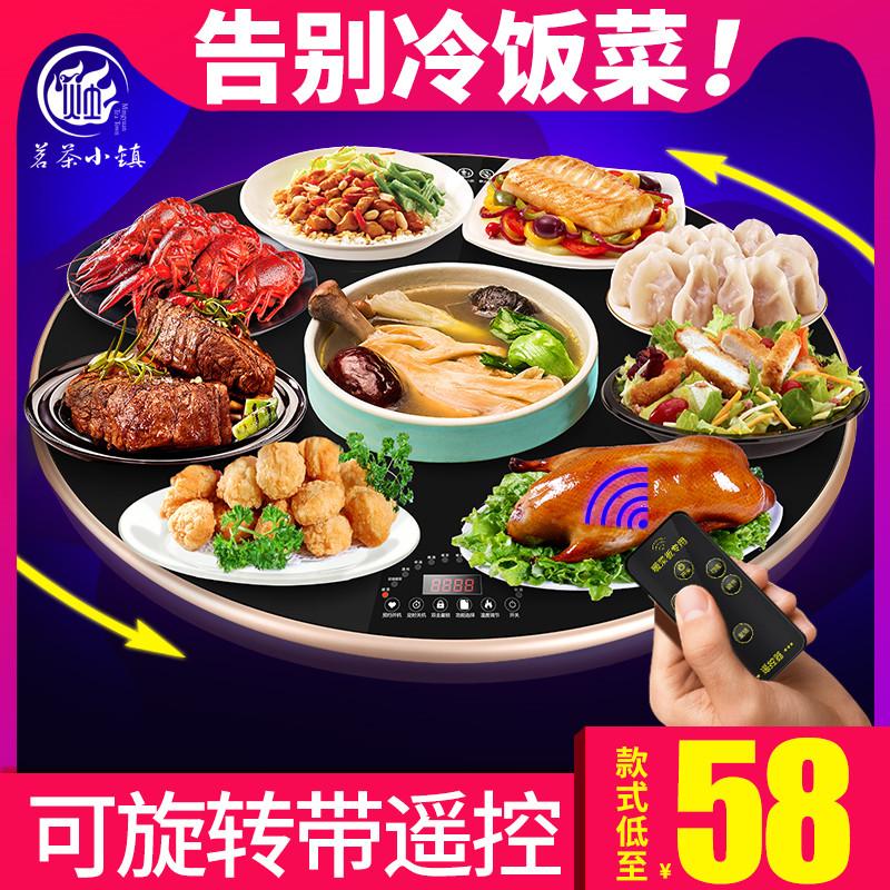 茗茶小镇饭菜保温板家用暖菜板保温餐桌加热板暖菜宝热菜板保温板 thumbnail