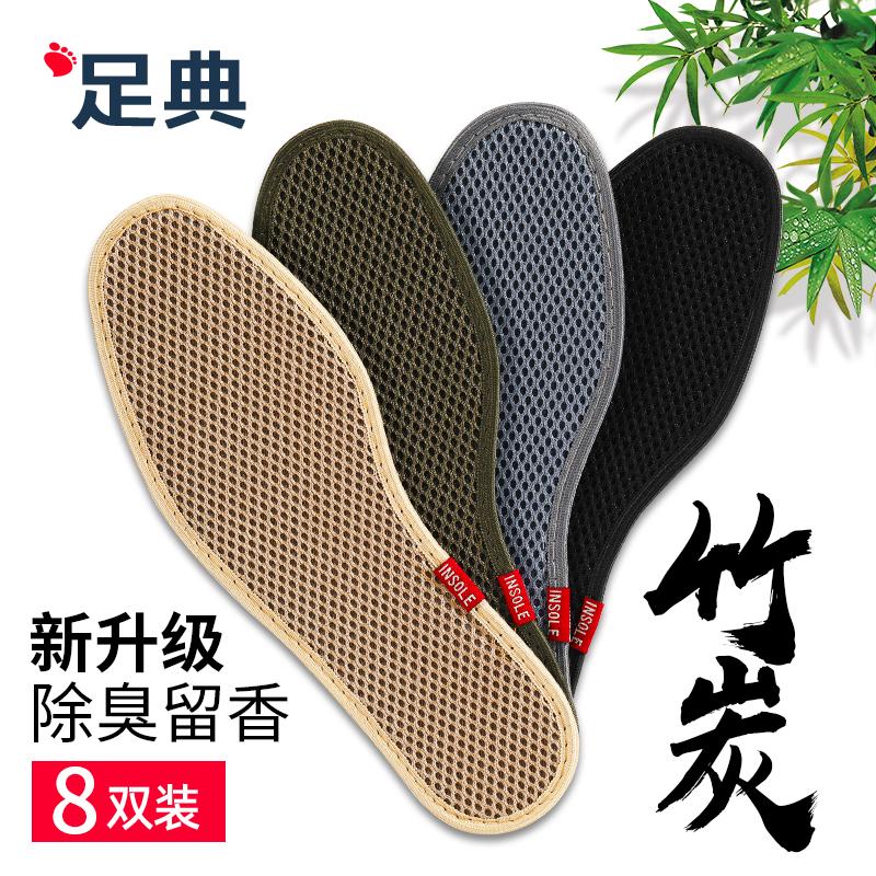 防臭鞋垫男女士吸汗透气竹炭除臭留香运动软底舒适皮鞋鞋垫子夏季