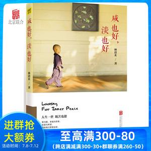 咸也好,淡也好 北京联合出版台湾知名作家林清玄老师散文精选现代文学 当当网畅销书籍