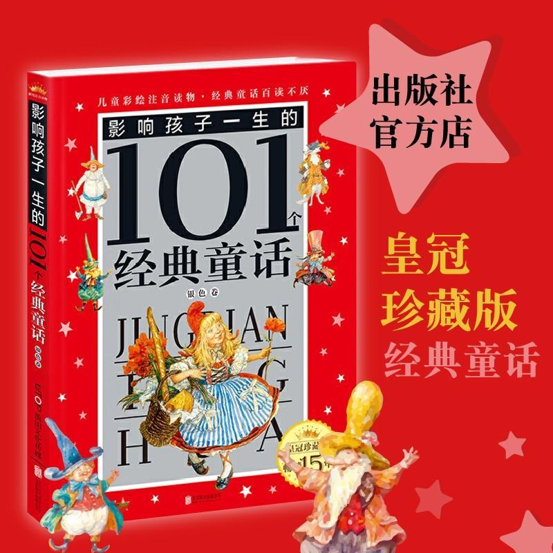 【官方店】影响孩子一生的101个经典童话银色卷中外经典陪伴孩子度过人生美好的时光一生受益儿童文学当当网北京联合出版公司