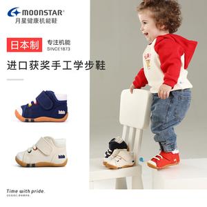月星男童日本硫化鞋获奖儿童学步鞋