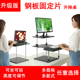 站立式工作台电脑升降桌上可调节的支架子笔记本台式站着办公书桌