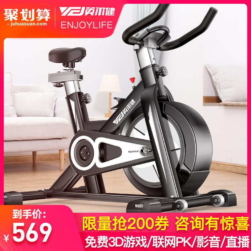 英尔健动感单车超静音家用减肥健身车健身器材磁控脚踏运动自行车