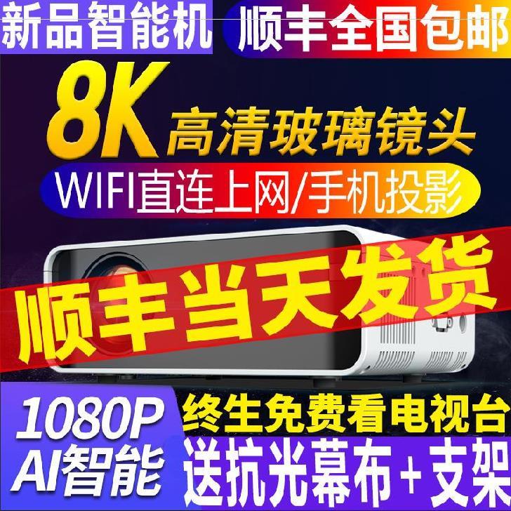 全套投影仪高清4k1080p投射广场舞8k小型连接语音家用露天手机用