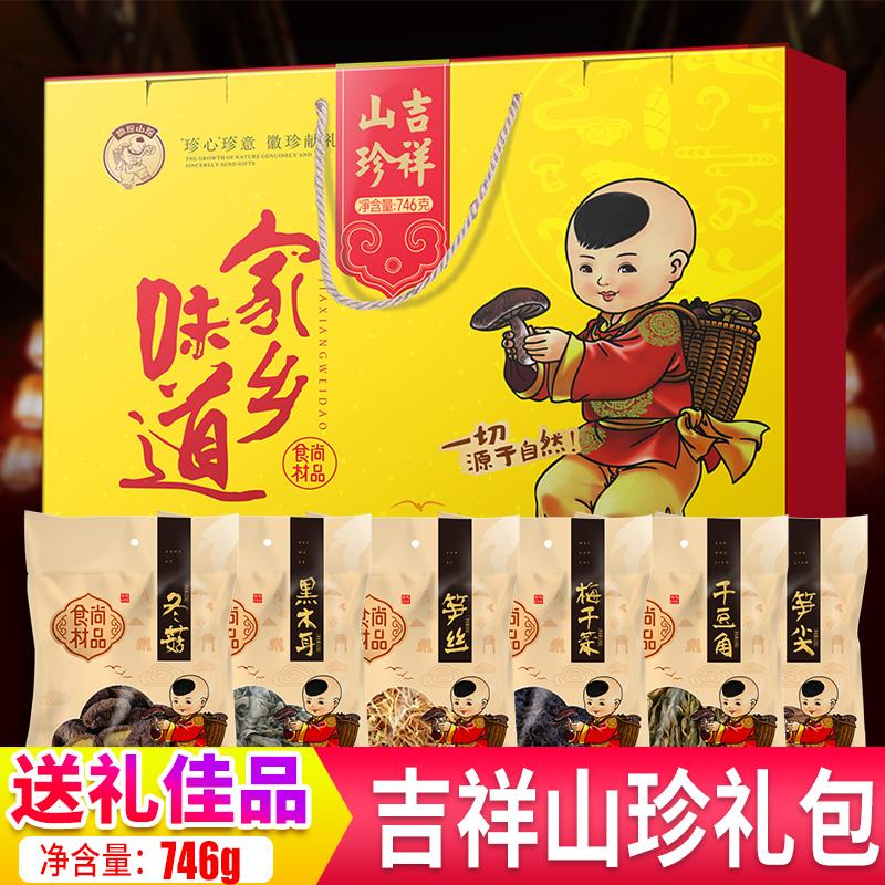 徽珍 山珍礼盒 食用干菌菇组合土特产年货干货大礼包福利团购746g