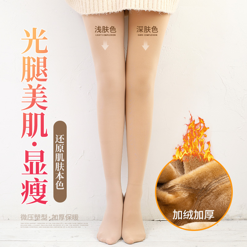 Autumn and winter Plush thickened light skin color warm socks large bare leg flesh color artifact pantyhose womens Leggings