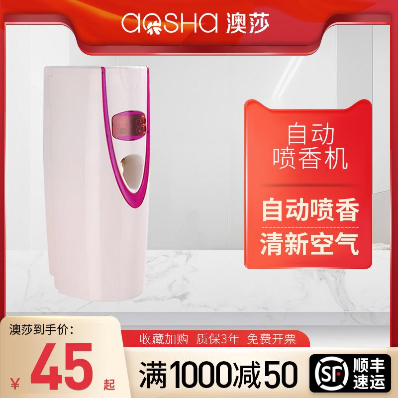 澳莎自动定时喷香机器 飘香机 加香水机 除臭机
