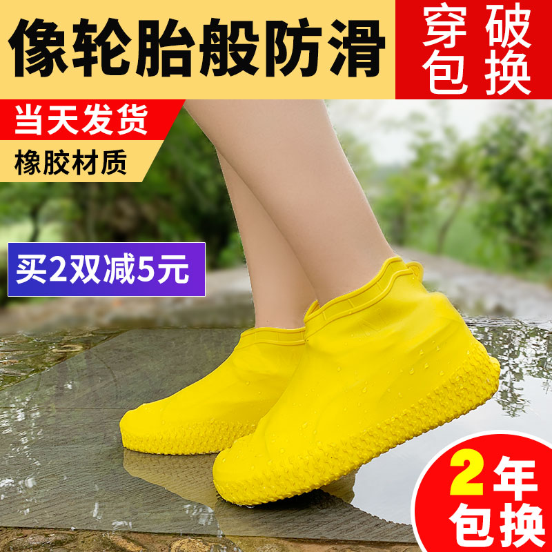 Rain shoes, waterproof and rainproof shoes cover, antiskid, wear-resistant and thickened, can carry men's and women's rain boots cover, children's water shoes