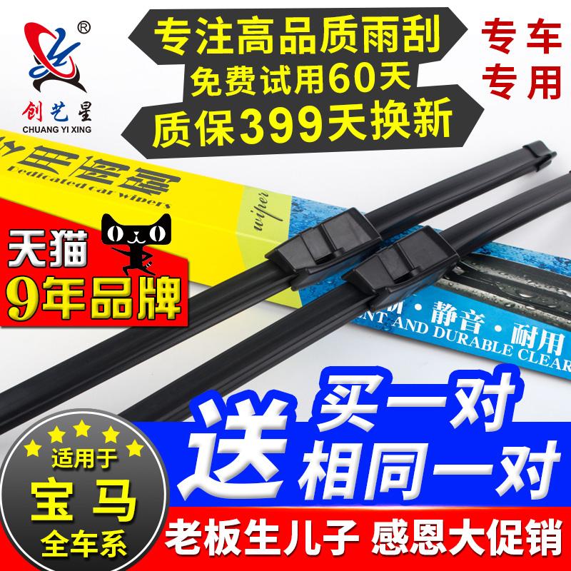 适用原装宝马X1X3X5X6mini雨刷片1系7系3系320 5系525li520雨刮器