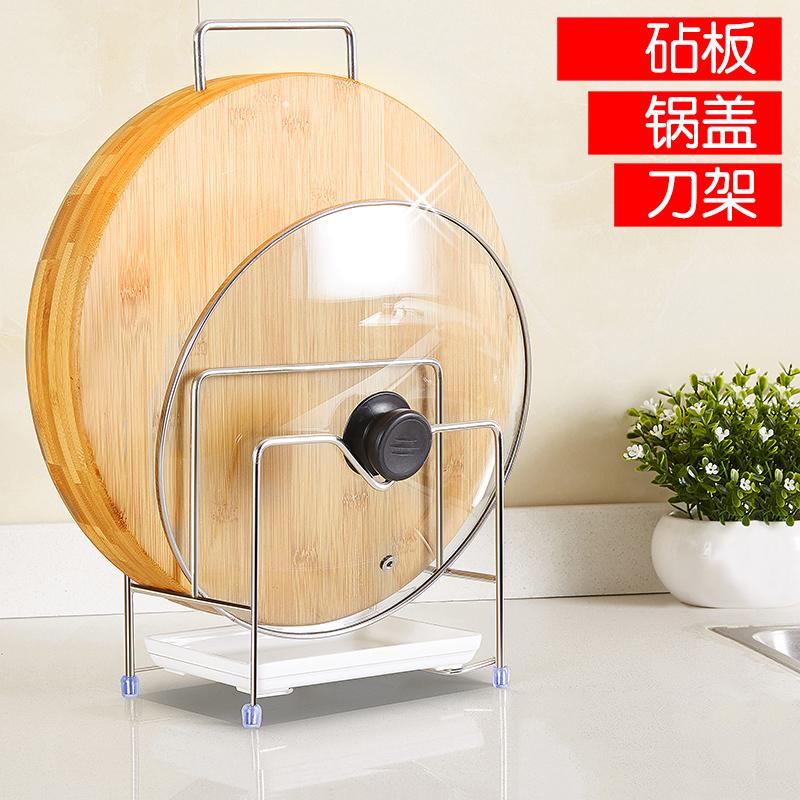 砧板架 菜板架子廚房鍋蓋架帶接水盤304不鏽鋼案板刀收納加厚雙格