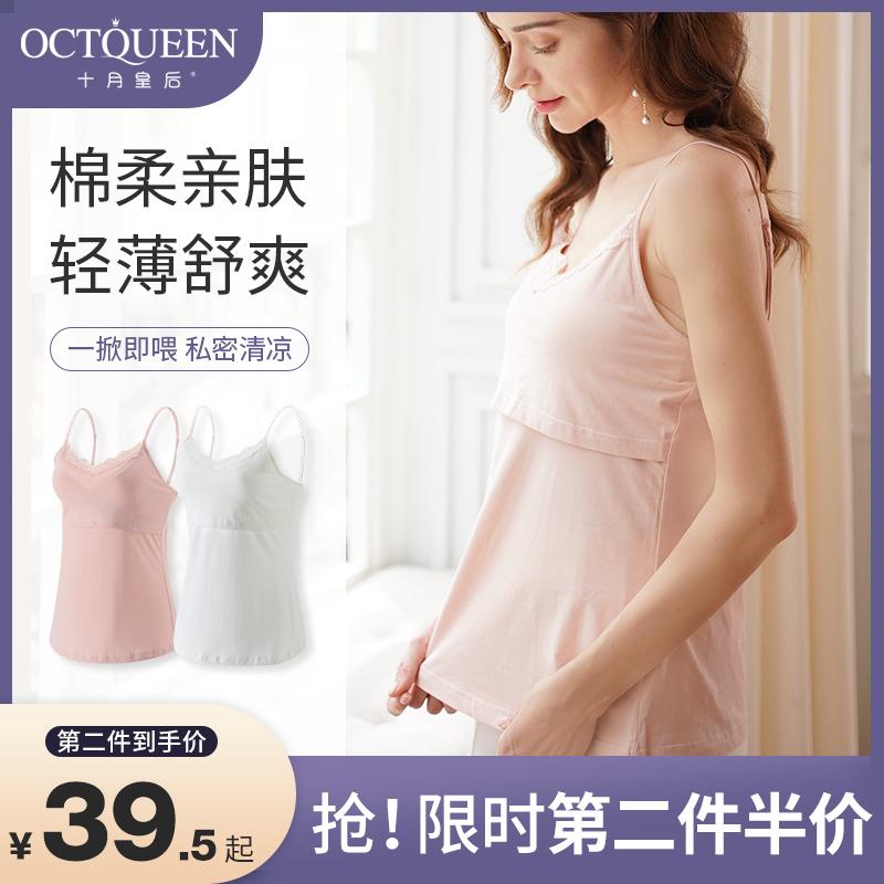 孕妇哺乳背心吊带纯棉哺乳衣外出春秋喂奶防走光遮挡产后夏季薄款