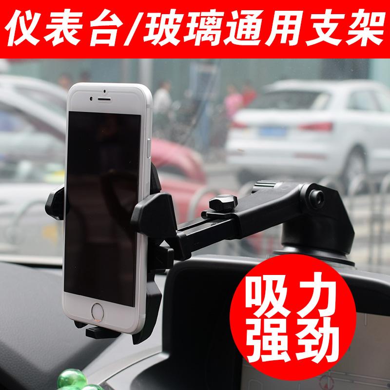 車載手機支架儀表台車用吸盤式手機座導航 汽車出風口用多