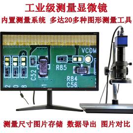 高清HDMI测量2K工业相机电子数码视频显微镜钟表PCB板维修放大镜