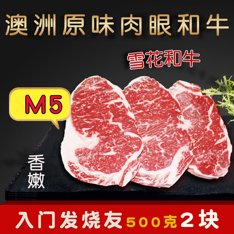 总厨推荐澳洲原味M5肉眼和牛牛排非腌制牛扒澳大利亚进口新鲜牛肉