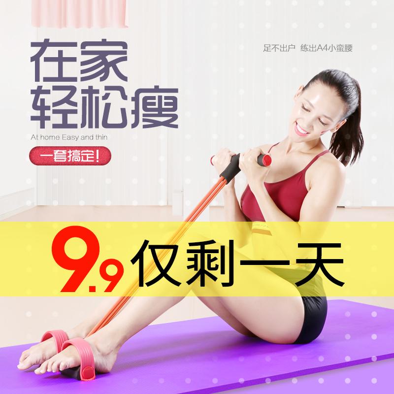 仰卧起坐健身器材辅助器家用脚蹬拉力器拉力绳女瘦腰瘦肚子弹力带