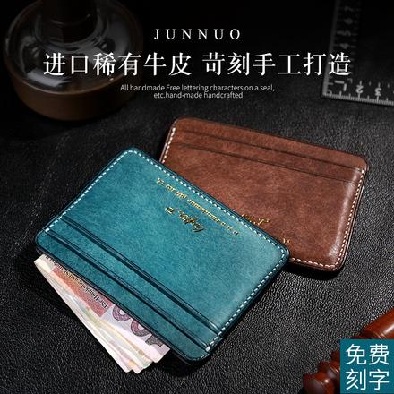 君诺手工真皮小卡包男士超薄小钱包迷你卡夹学生卡套韩版证件包女
