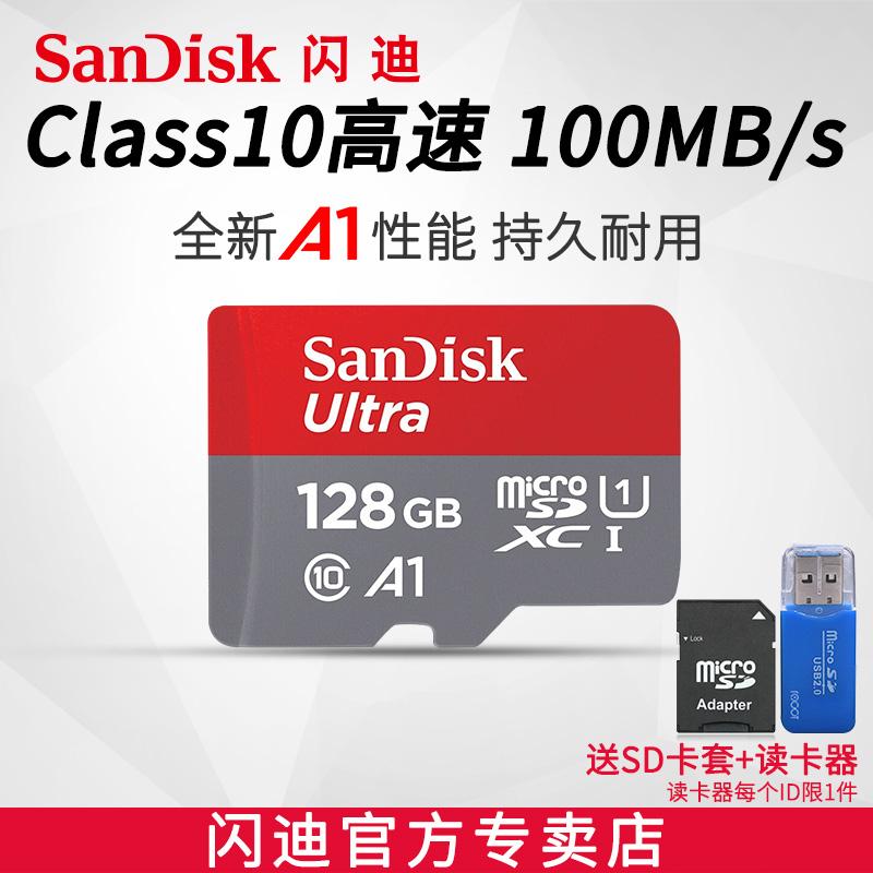 闪迪128g内存卡通用micro sd卡高速tf卡行车记录仪手机存储卡128g
