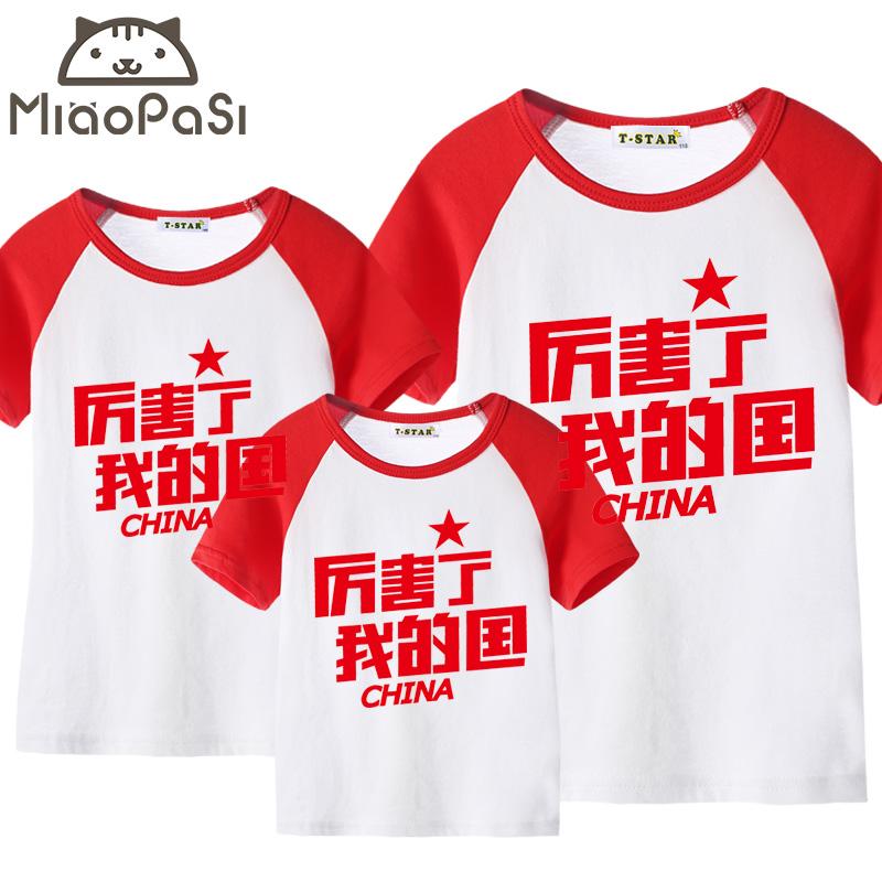 适合国庆节穿儿童短袖统一爱国t恤(非品牌)