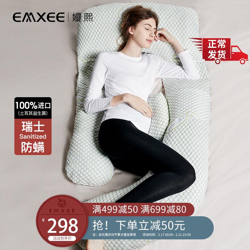 嫚熙孕妇枕护腰侧睡枕孕妇睡觉侧卧神器抱枕孕期托腹u型枕头用品