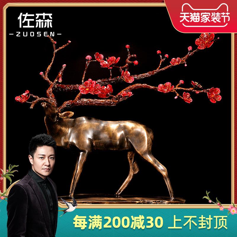 佐森 招财福鹿 铜艺术品摆件创意家居客厅电视酒柜玄关装饰品礼物