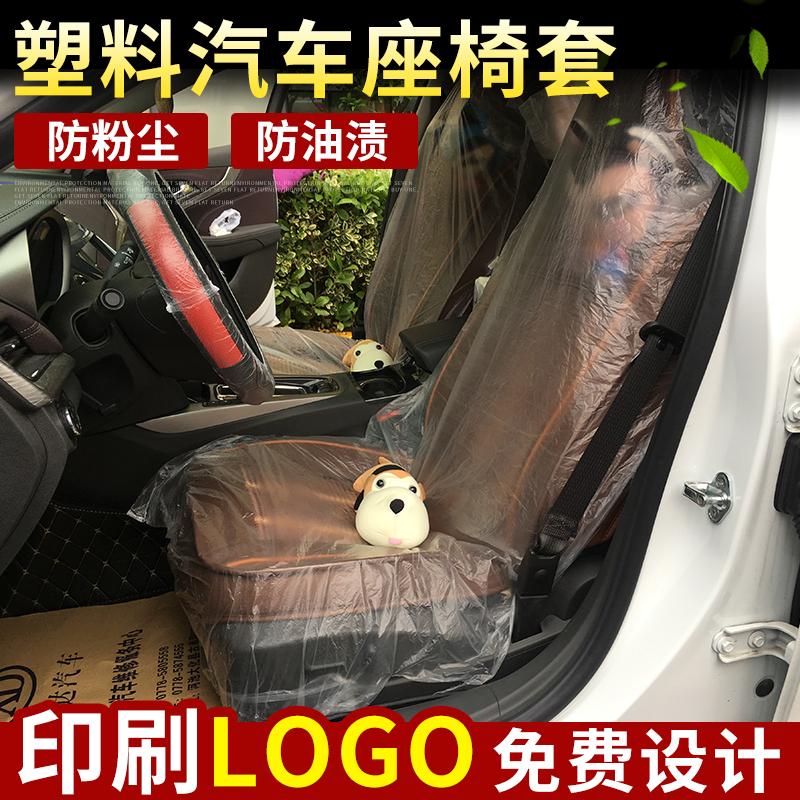 汽车维修保养一次性座垫套 一次性座椅保护套汽修塑料座套100个