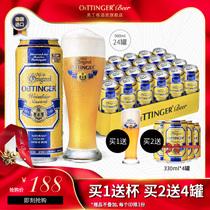 24听精酿原浆型口感整箱罐装奥丁格啤酒德国进口小麦白啤酒500ml
