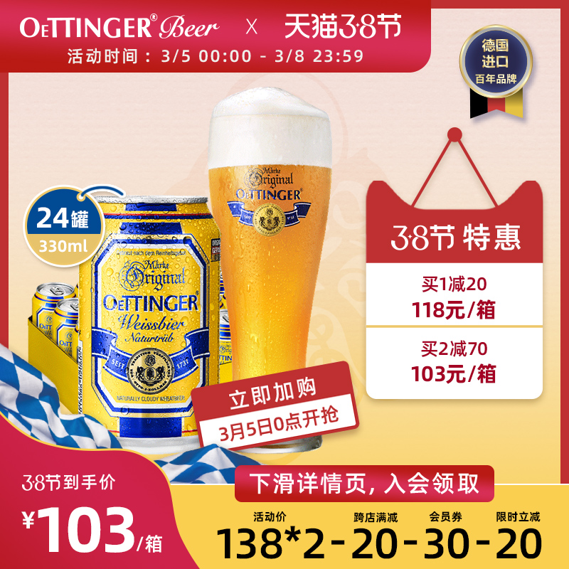 奥丁格德国进口啤酒自然浑浊听白啤