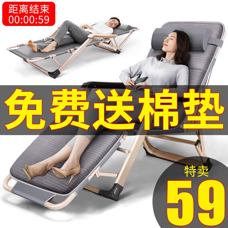 躺椅折叠午休阳台休闲靠背凉椅家用午睡床懒人沙发便携沙滩靠椅子