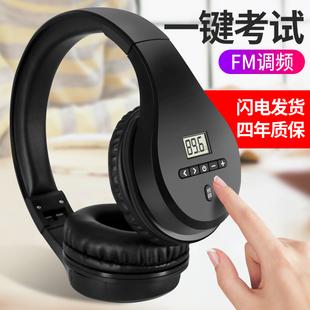 【一鍵考試】Shinco/新科 A6英語四六級聽力耳機四級專用六級46 4級專四考試大學FM調頻收音機頭戴式藍牙耳機