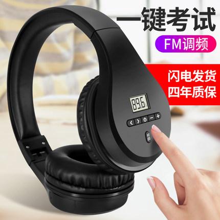 【一键考试】Shinco/新科 A6英语四六级听力耳机四级专用六级46 4级专业八级大学FM调频收音机头戴式蓝牙耳机