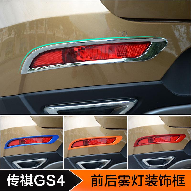 於廣汽傳祺gs4前霧燈罩gs4改裝後霧燈罩gs4 霧燈裝飾亮框