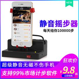手机摇步器刷步神器微信计步器趣步摇步数一起来捉妖走步摇摆器图片